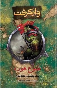 کتاب طلوع هورد