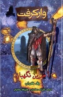 کتاب آخرین نگهبان