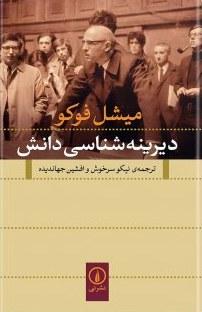 کتاب دیرینهشناسی دانش