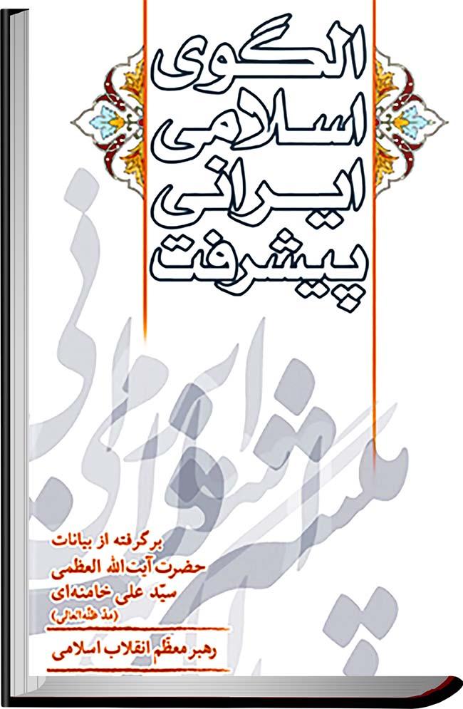کتاب الگوی اسلامی ایرانی پیشرفت