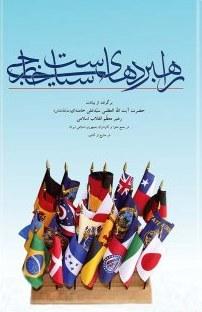 کتاب راهبردهای سیاست خارجی