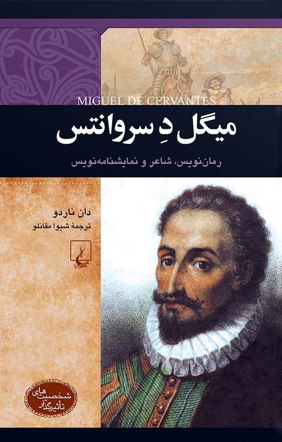 کتاب شخصیتها... میگل د سروانتس