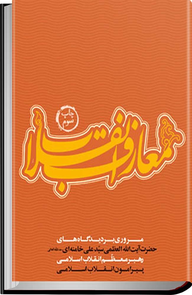 کتاب معارف انقلاب