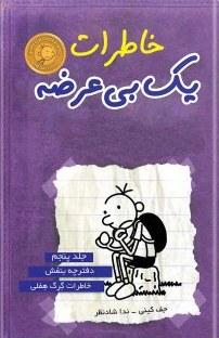کتاب خاطرات یک بی عرضه