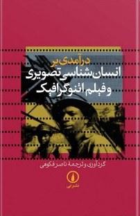 کتاب درآمدی بر انسانشناسی تصویری و فیلم اتنوگرافیک