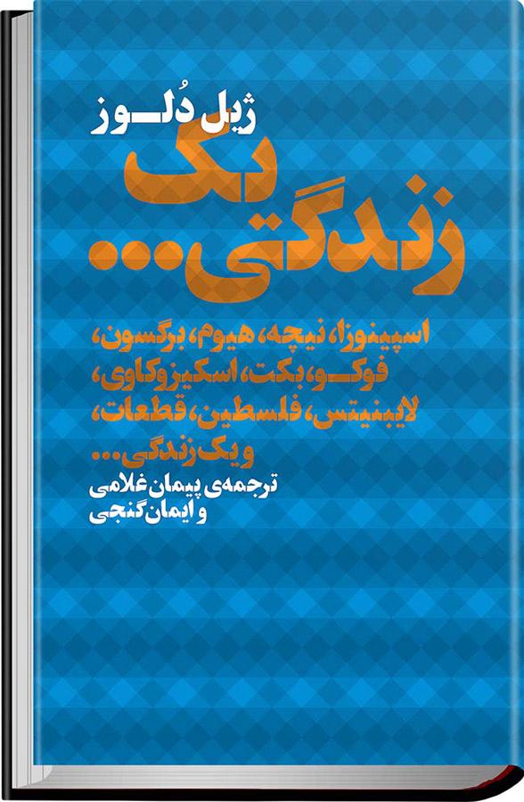 کتاب یک زندگی... (اسپینوزا، نیچه، هیوم، برگسون، فوکو، بکت، اسکیزوکاوی، لایبنیتس، فلسطین، قطعات