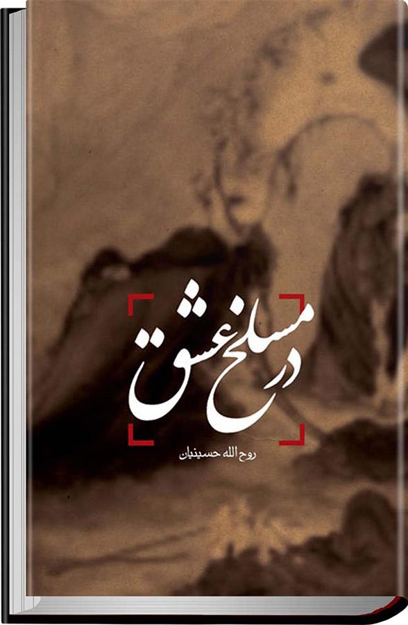 کتاب در مسلخ عشق