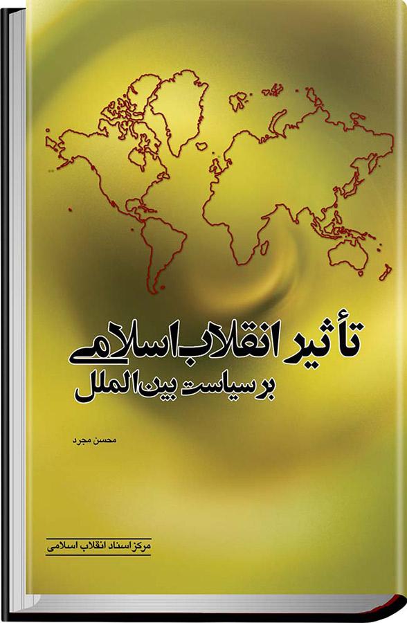 تاثیرات انقلاب اسلامی بر سیاست بینالملل