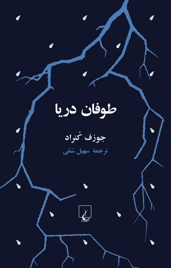 کتاب طوفان دریا