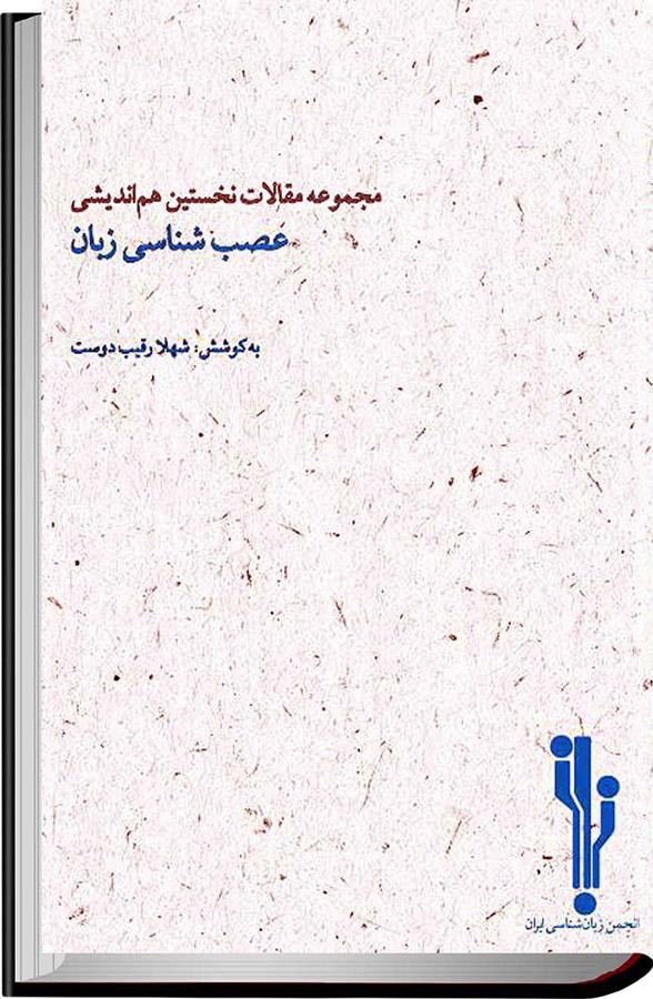 کتاب عصبشناسی زبان