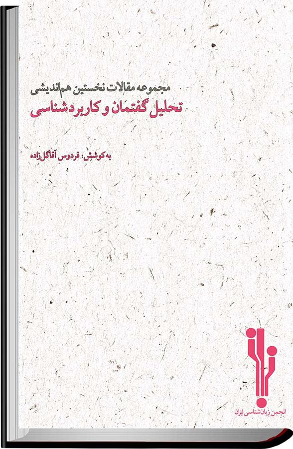 کتاب تحلیل گفتمان و کاربردشناسی