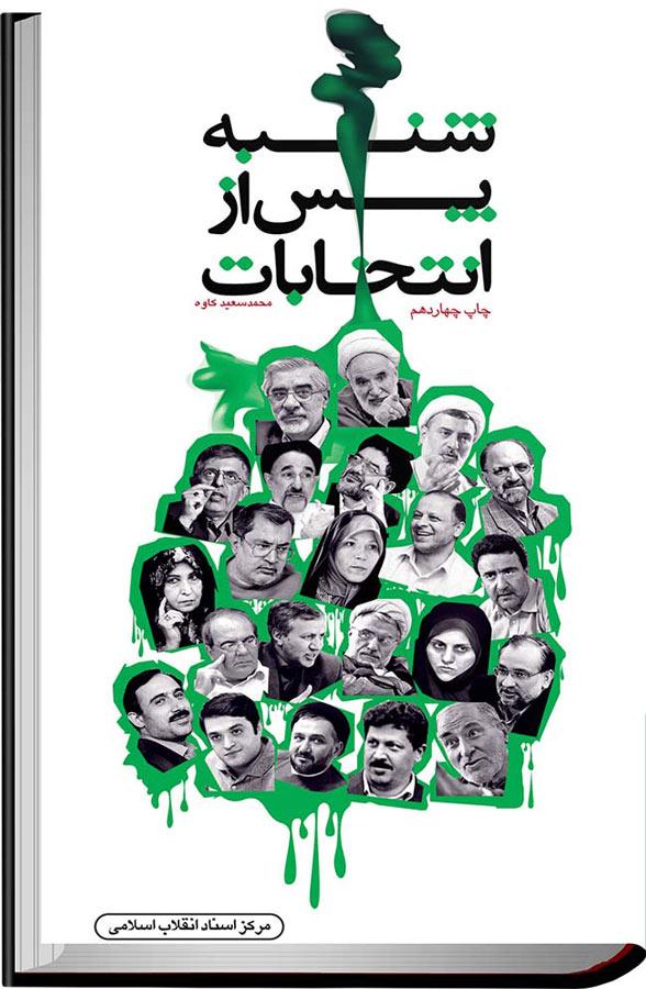 کتاب شنبه پس از انتخابات