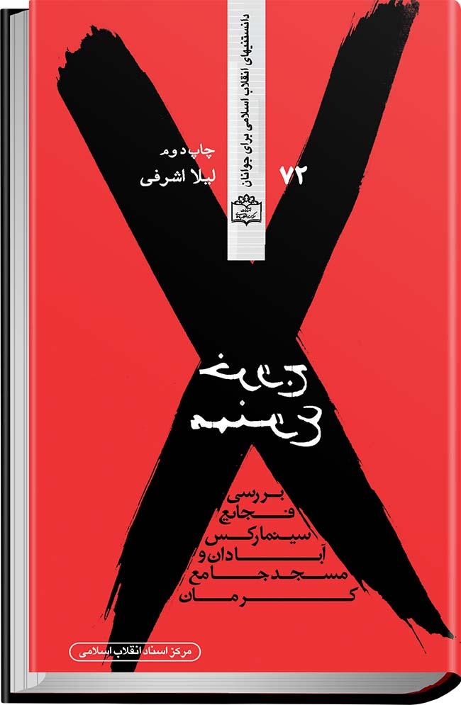 کتاب خروج ممنوع «بررسی فجایع سینما رکس آبادان و مسجد جامع کرمان»