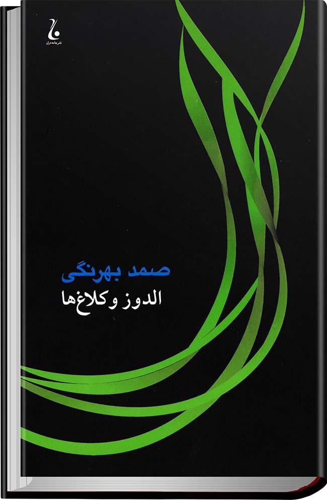 کتاب الدوز و کلاغها