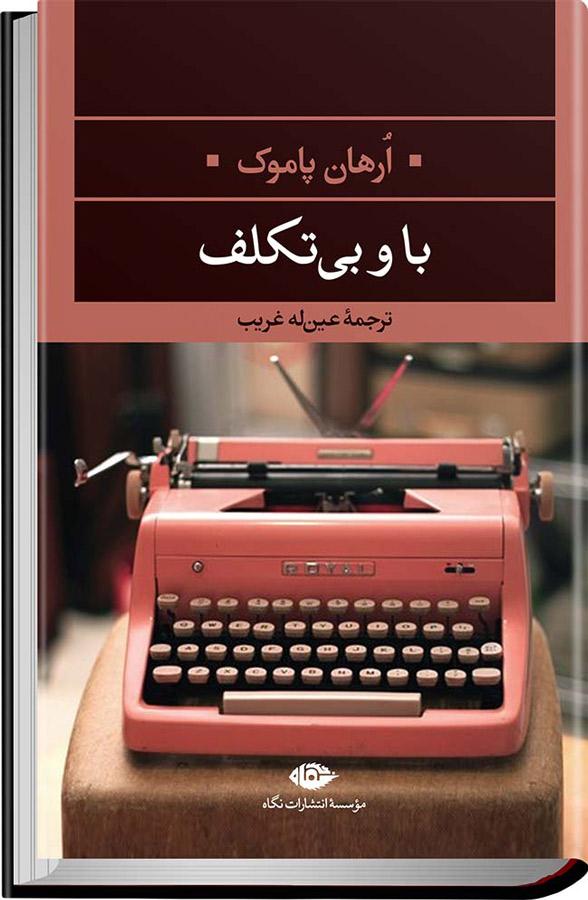 کتاب با و بیتکلف