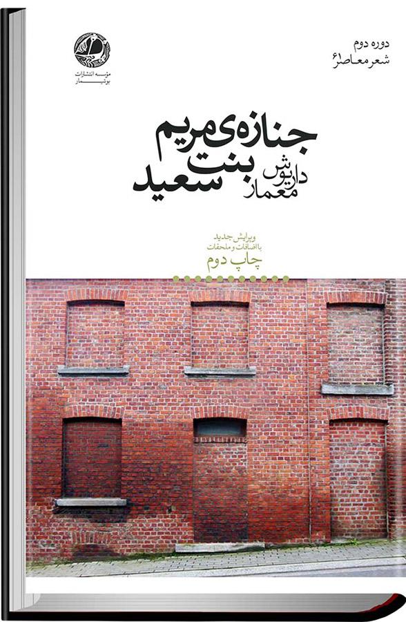 کتاب جنازهی مریم بنت سعید