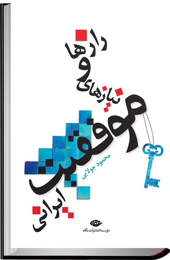 کتاب رازها و نیازهای موفقیت ایرانی