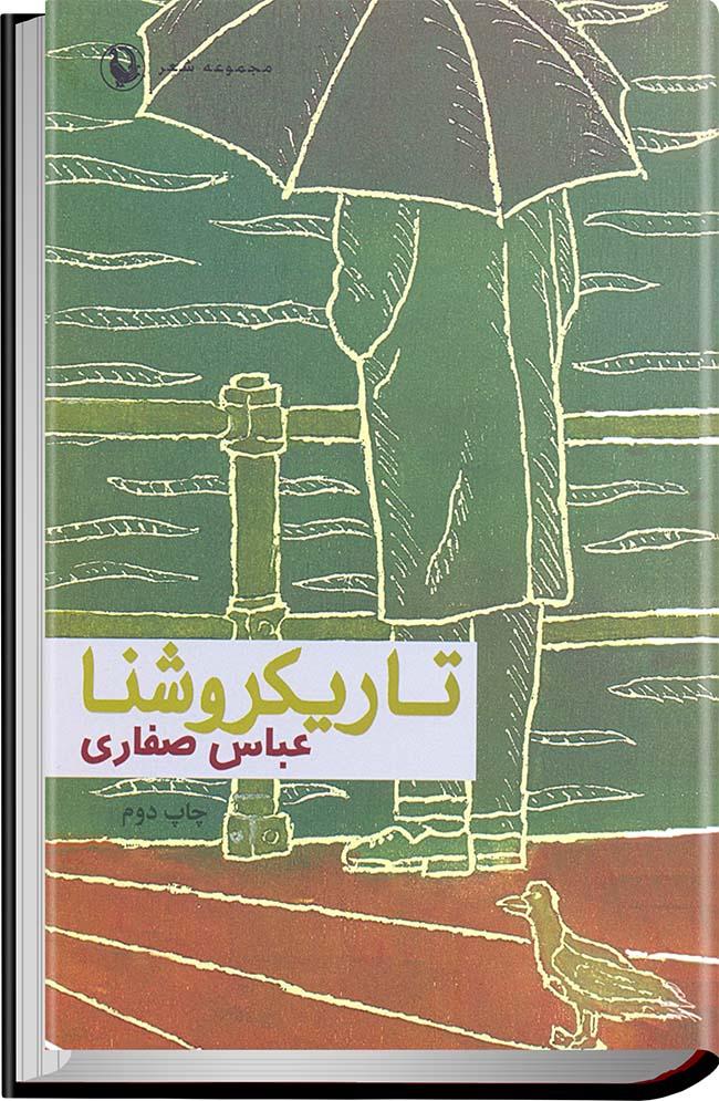 کتاب تاریکروشنا