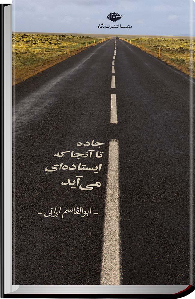 کتاب جاده تا آنجا که ایستادهای میآید
