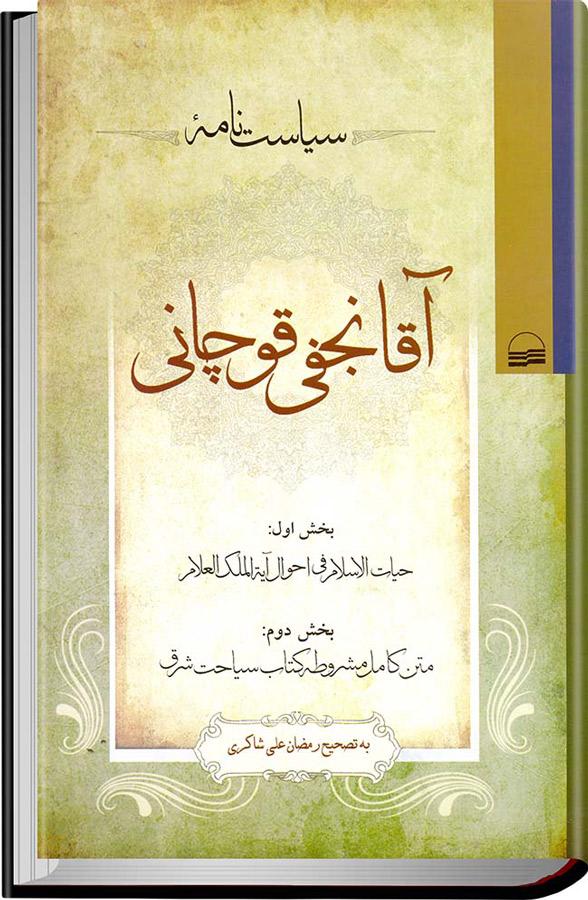 کتاب سیاستنامه آقانجفی قوچانی