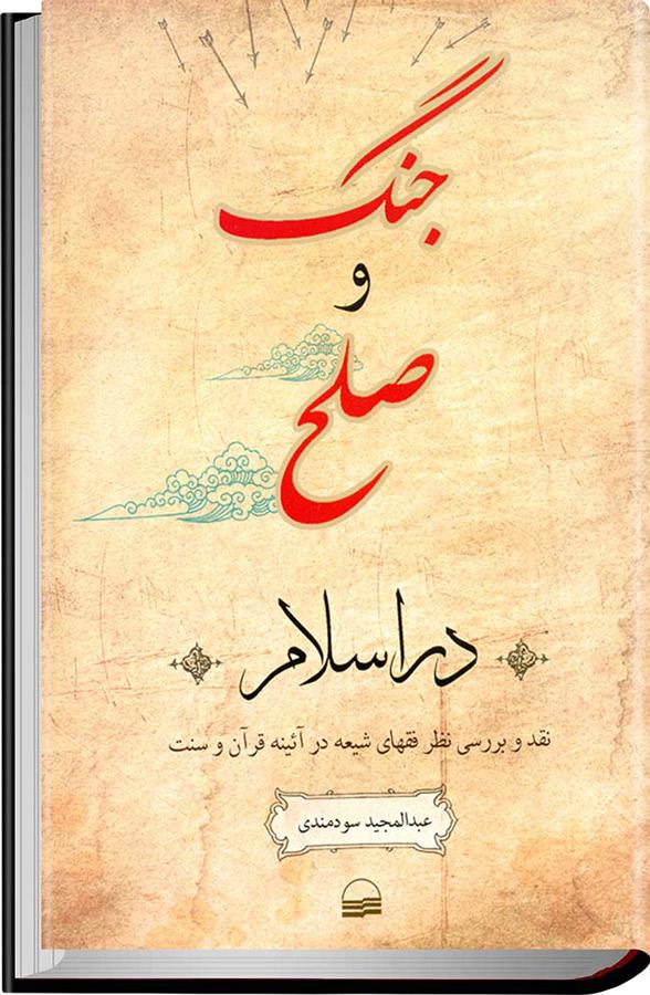 جنگ و صلح در اسلام(نقد و بررسی نظر فقهای شیعه در آیینه قرآن و سنت)
