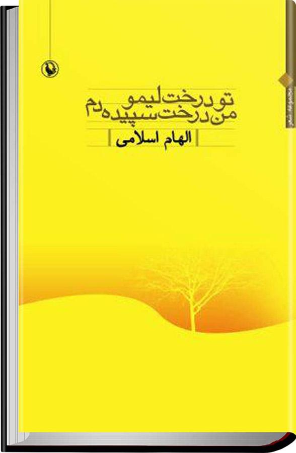 کتاب تو درخت لیمو من درخت سپیدهدم