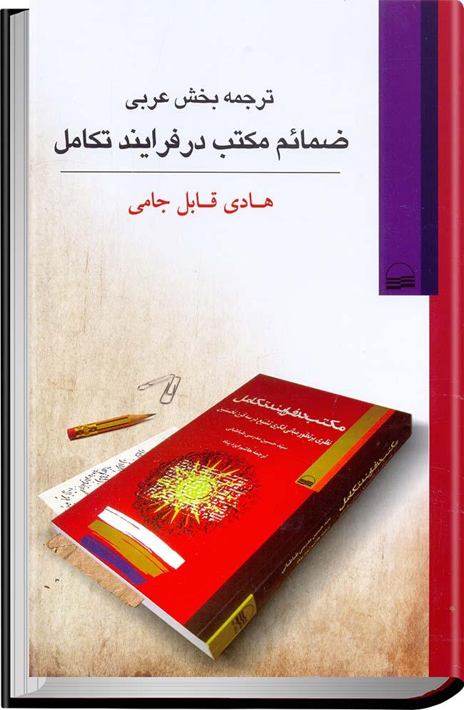 کتاب مکتب در فرایند تکامل (ترجمۀ بخش عربی ضمائم)