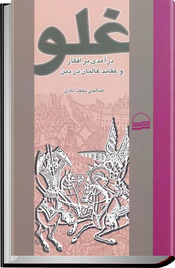 کتاب غلو