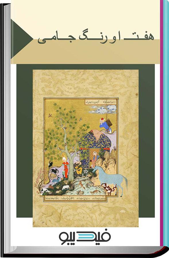 کتاب هفت اورنگ جامی
