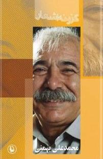 کتاب گزينه اشعار محمدعلی بهمنی