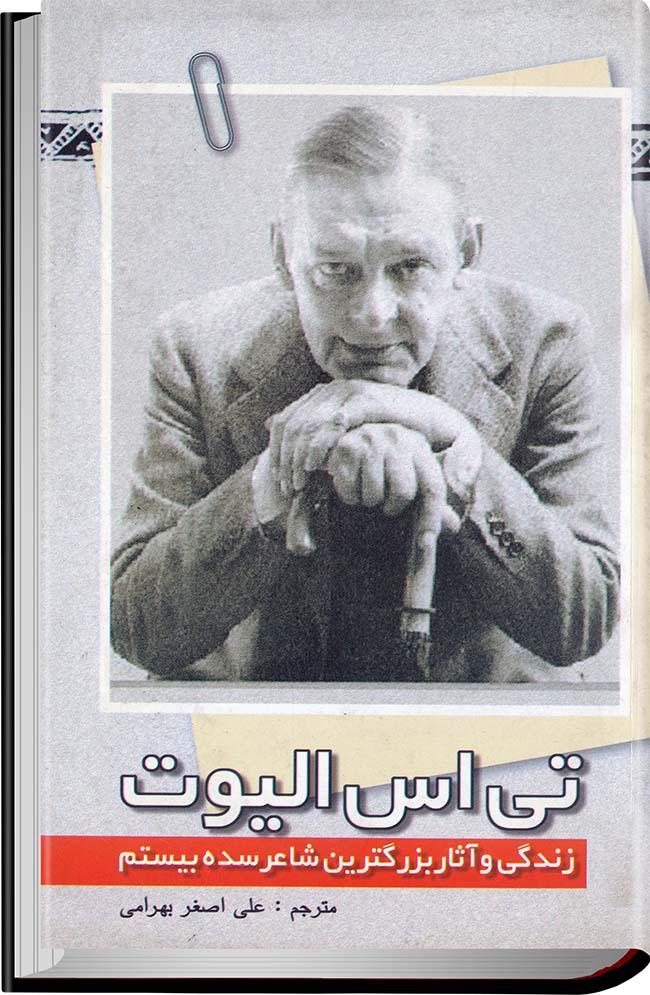کتاب تی.اس.الیوت