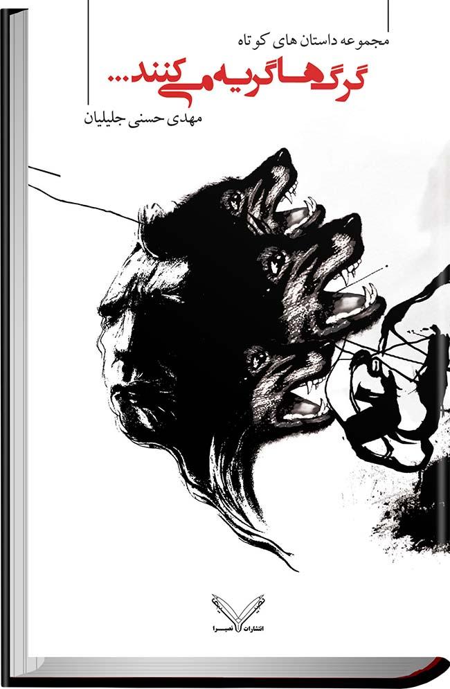 کتاب گرگ ها گریه می کنند