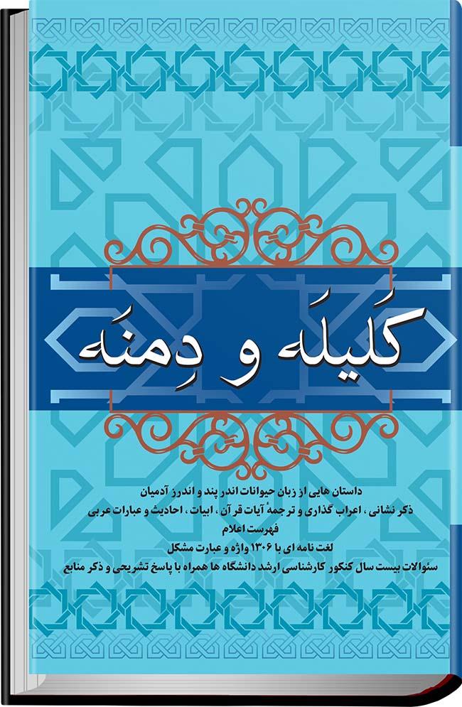 دانلود کتاب کلیله و دمنه | اثر ابوالمعالی نصرالله منشی