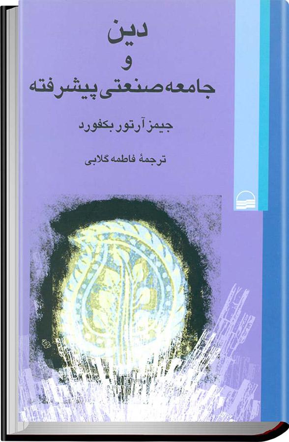 کتاب دین و جامعه صنعتی پیشرفته