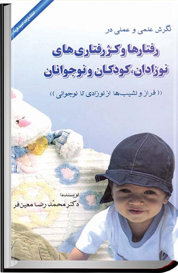 کتاب نگرش علمی و عملی در رفتارها و کژرفتاریهای نوزادان، کودکان و نوجوانان (فراز و نشیبها از نوزادی