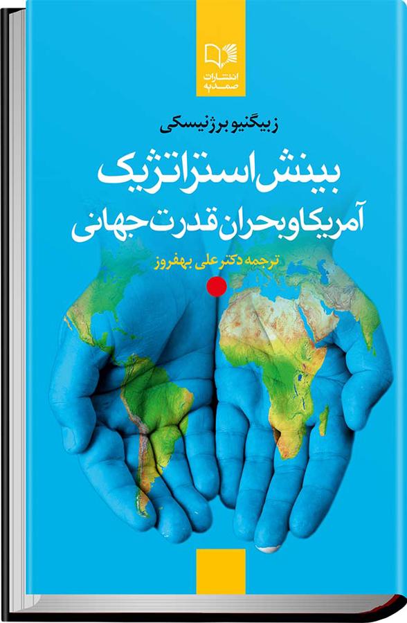 کتاب بینش استراتژیک؛ آمریکا و بحران قدرت جهانی