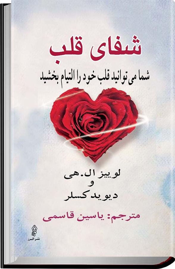 کتاب شفای قلب