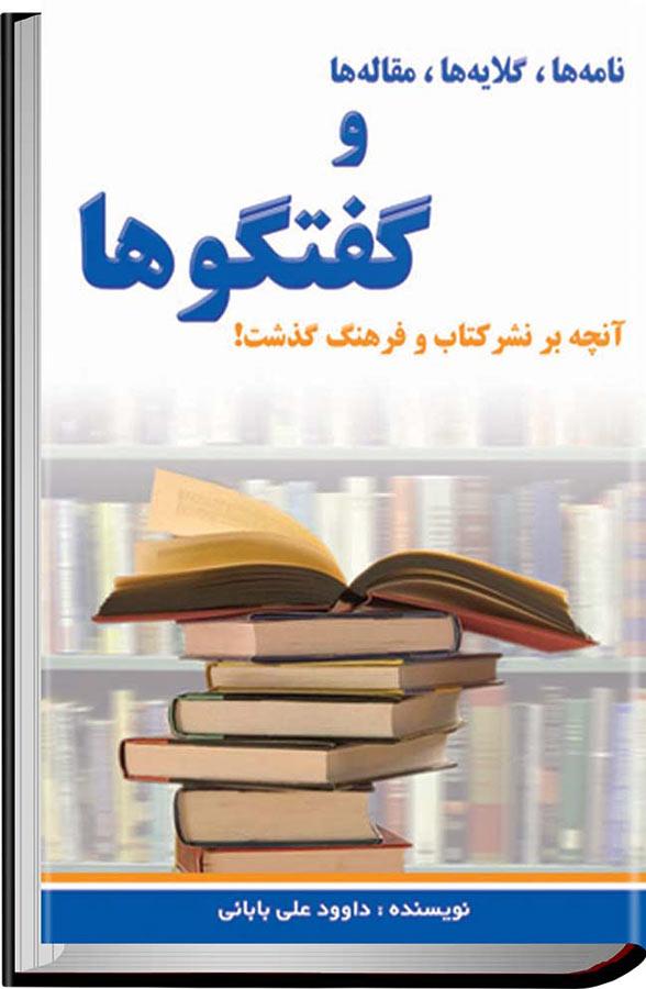 کتاب نامهها، گلایهها، مقالهها و گفتگوها
