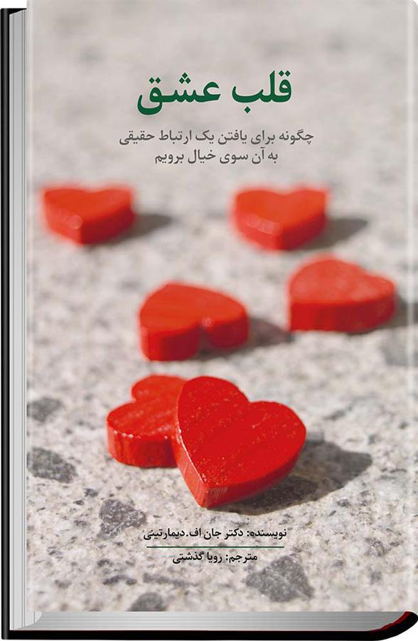 کتاب قلب عشق
