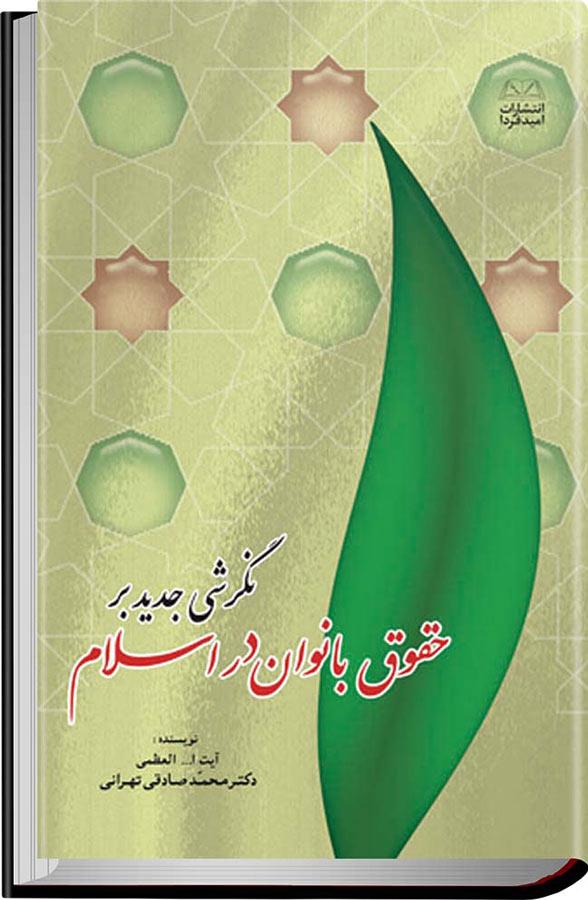 کتاب نگرشی جدید بر حقوق بانوان در اسلام