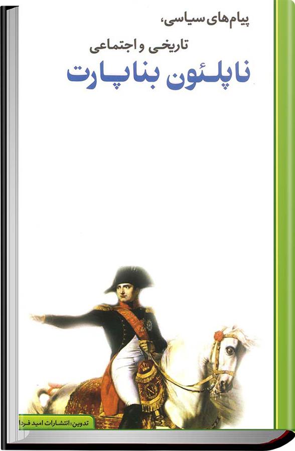 کتاب پیامهای سیاسی، تاریخی و اجتماعی ناپلئون بناپارت