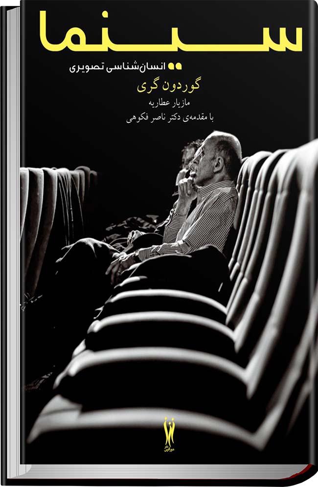 کتاب سینما