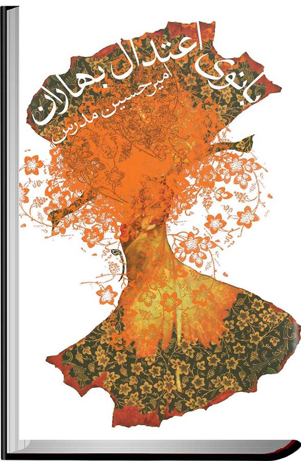 کتاب بانوی اعتدال بهاران