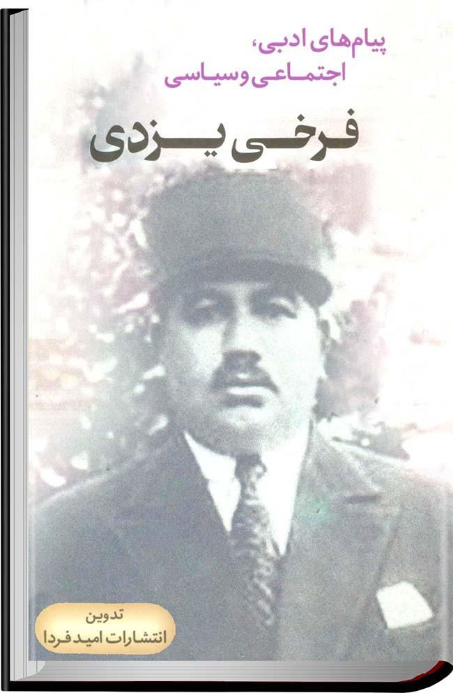 کتاب پیامهای ادبی، اجتماعی و سیاسی فرخی یزدی