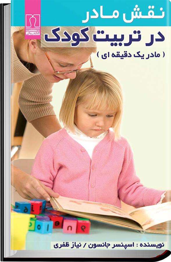 کتاب نقش مادر در تربیت کودک