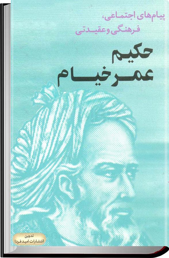 کتاب پیامهای اجتماعی، فرهنگی و عقیدتی حکیم عمر خیام