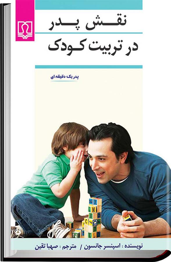 نقش پدر در تربیت کودک (پدر یک دقیقهای)