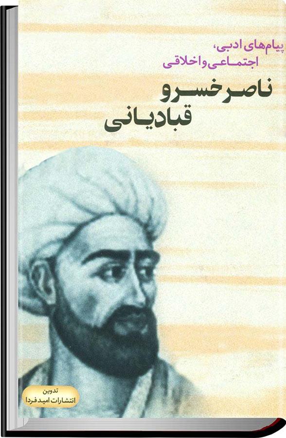 کتاب پیامهای ادبی، اجتماعی و اخلاقی ناصر خسرو قبادیانی