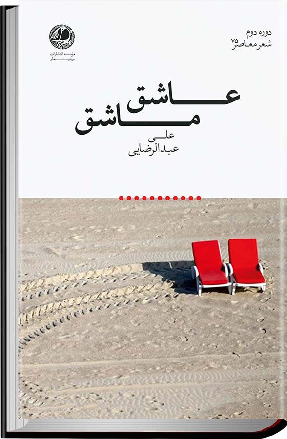 کتاب عاشق ماشق