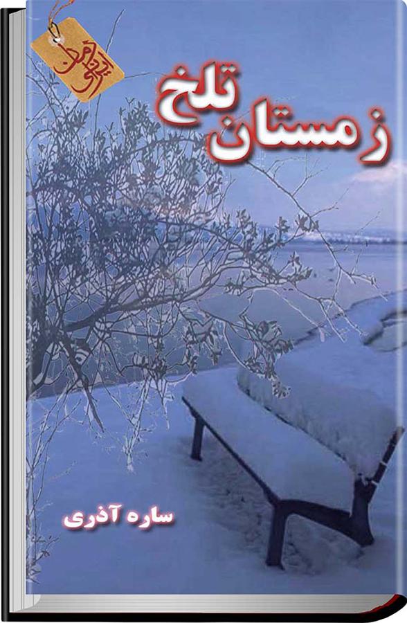 کتاب زمستان تلخ